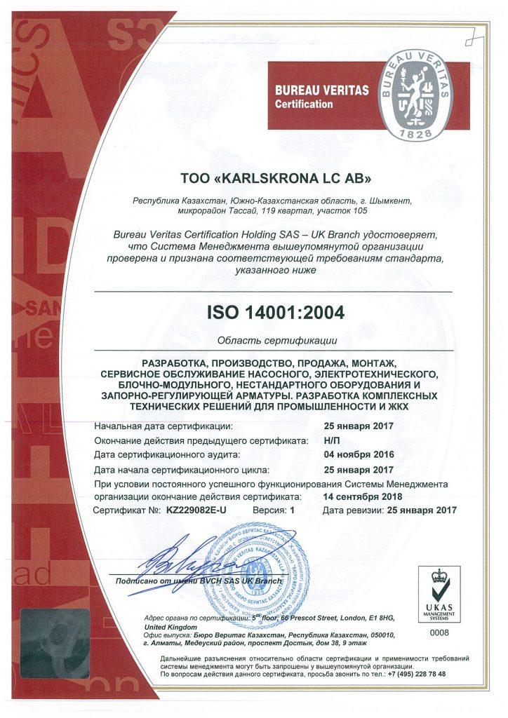 UKAS_14001_RUS