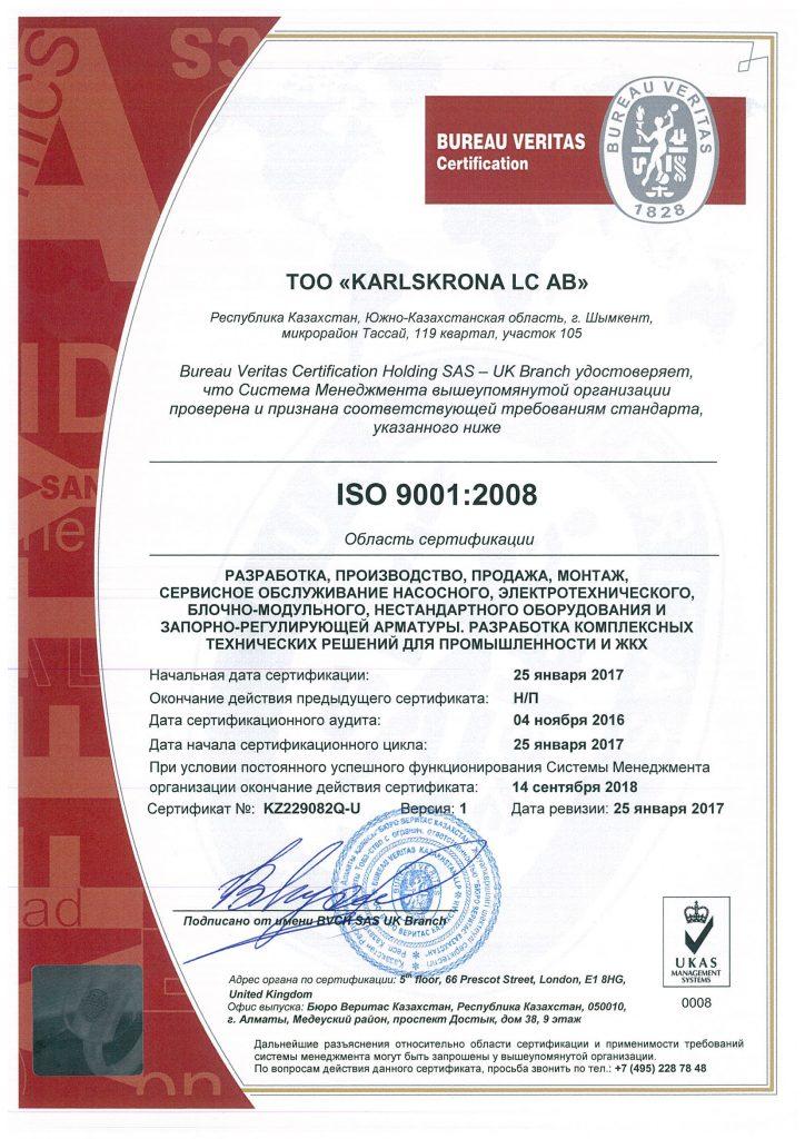 UKAS_9001_RUS